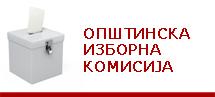 Општинска изборна комисија